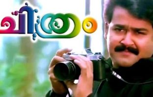 Chithram, Mohanlal, Ranjini, chithram malayalam movie, evergreen malayalam movies