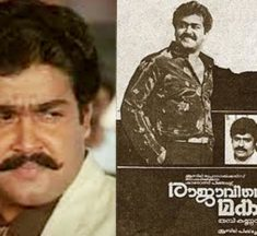 Rajavinte Makan : Mohanlal's rise to stardom