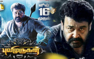 pulimurugan ,puli murugan , pulimurugan tamil movie stills ,puli murugan tamil movie poster ,mohanlal ,pulimurugan mohanlal ,pulimurugan tamil collection ,pulimurugan tamilnadu boxoffice ,pulimurugan stills ,puli murugan stills