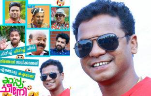 dharmajan, cappuccino malayalam movie