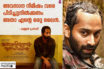 thondi muthalum driksakshiyum collection report