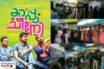 cappuccino malayalam movie
