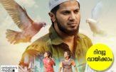 parava review, parava hit or flop, parava malayalam movie review, dulquer, best malayalam movie 2017,