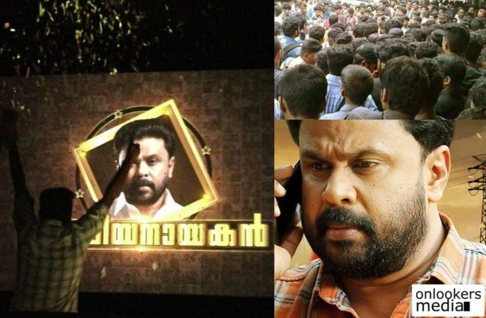 Ramaleela malayalam movie