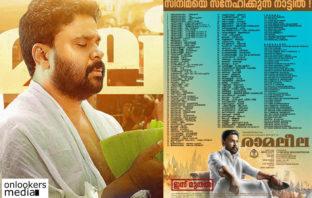 ramaleela malayalam movie, dileep, tomichan mulakupadam, ramaleela review, ramaleela release issue