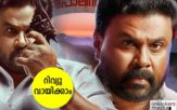 ramaleela, ramaleela review rating, ramaleela hit or flop, dileep latest news, dileep ramaleela movie, malayalam movie 2017, best political movies
