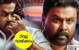 ramaleela, ramaleela review rating, ramaleela hit or flop, dileep latest news, dileep ramaleela movie, malayalam movie 2017, best political movies