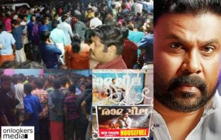 ramaleela dileep movie