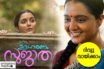 udaharanam sujatha review, udaharanam sujatha hit or flop, manju warrier, malayalam movie 2017, feel good malayalam movie