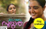udaharanam sujatha review, udaharanam sujatha hit or flop, manju warrier, malayalam movie 2017, feel good malayalam movie