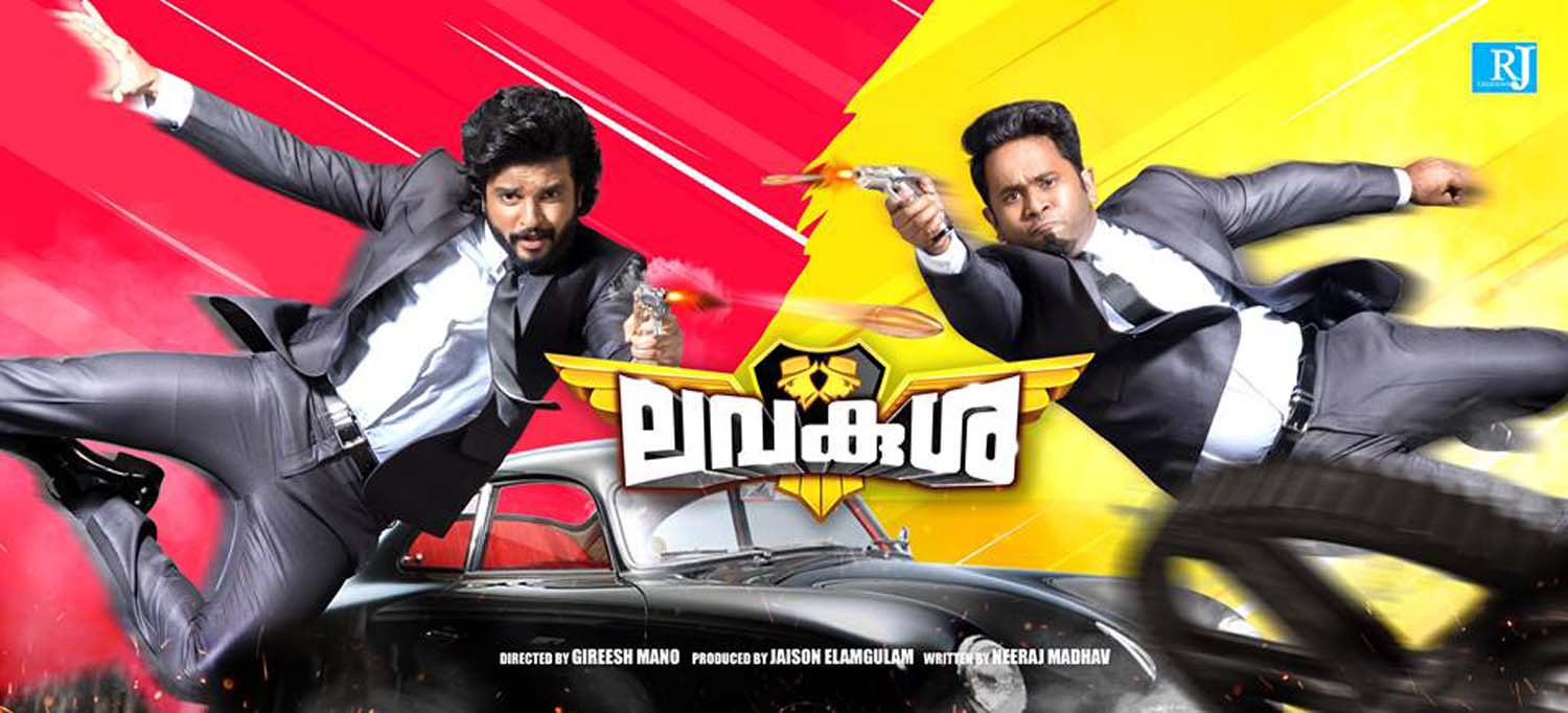 lavakusha, lavakusha review, lavakusha rating, lavakusha malayalam movie, lavakusa movie review rating