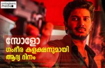 solo first day collection report, solo, dulquer salmaan, kerala box office;